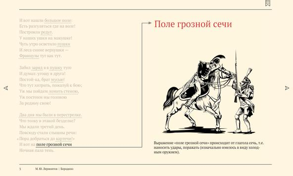 Бородино. FREE apk screenshot