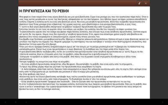 ANDERSEN (ΕΚΔΟΣΕΙΣ Ι. ΣΙΔΕΡΗΣ) apk screenshot