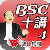 BSC十講-第四講 策略議題推導-知理知用 icon