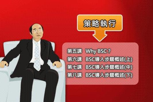 BSC十講-第六講 BSC導入步驟概述(上) poster