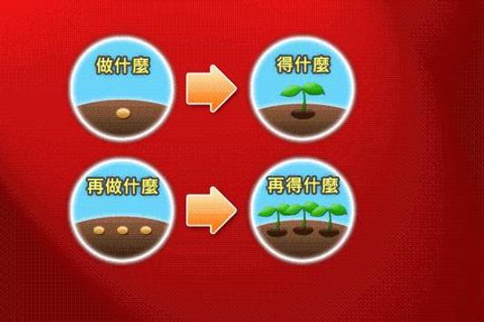BSC十講-第六講 BSC導入步驟概述(上) apk screenshot