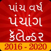Gujarati Calendar Panchang2017 icon