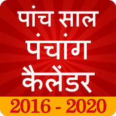 Hindu Panchang Calendar 2017 icon