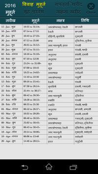 Hindu Panchang Calendar 2017 apk screenshot