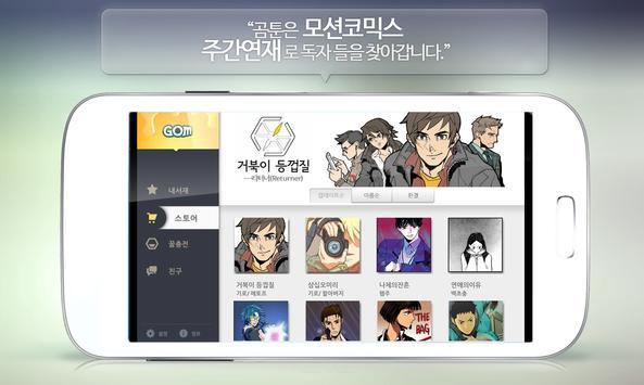 GomToon apk screenshot