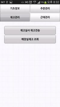 우리정보 스마트 모바일 오더(식자재용) apk screenshot