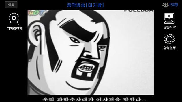풀빵티비_Pull0TV apk screenshot