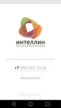Hotline apk screenshot