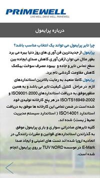 Primewell Iran apk screenshot