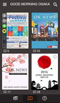 굿모닝 오사카 apk screenshot