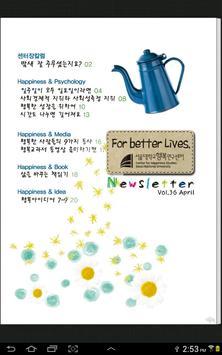 Newsletter 최신호 apk screenshot