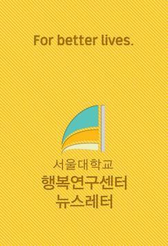 Newsletter 최신호 poster
