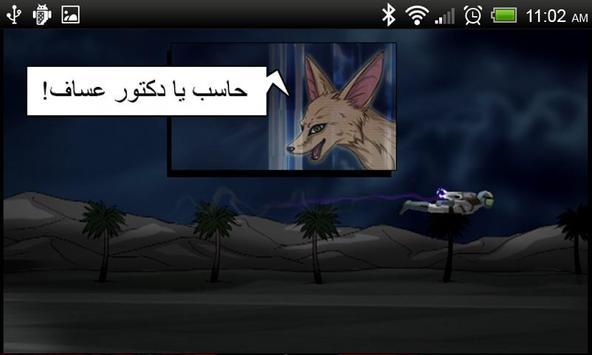 سباق الفرسان - 7 apk screenshot