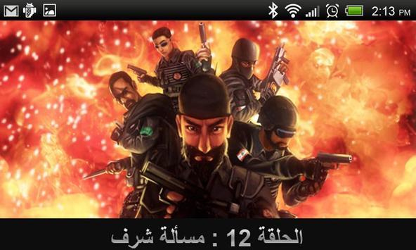 وحدة النمر - 12 poster