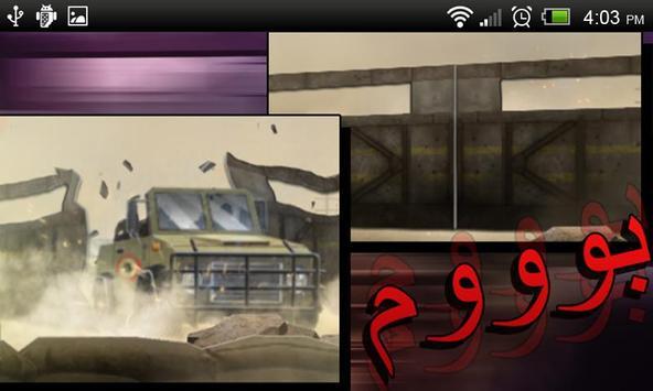 وحدة النمر - 12 apk screenshot