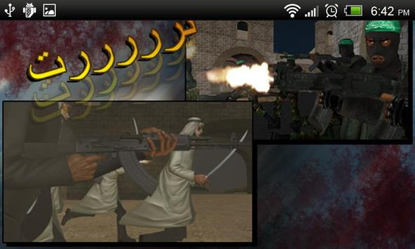 وحدة النمر - 16 apk screenshot