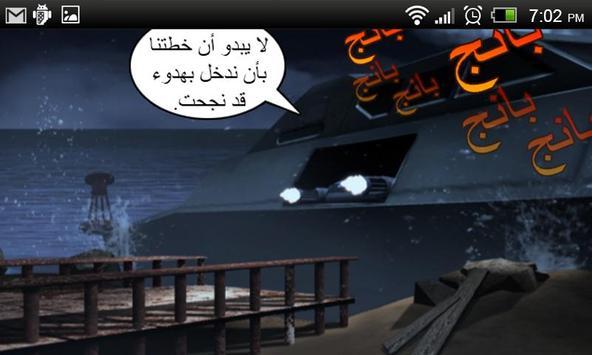 وحدة النمر - 2 apk screenshot