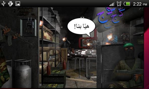 وحدة النمر - 3 apk screenshot