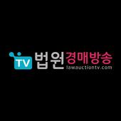 법원경매방송,LawAuctionTV icon