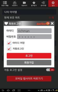 법원경매방송,LawAuctionTV apk screenshot
