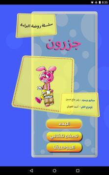 روضة البراءة - الأرنب جزرون apk screenshot