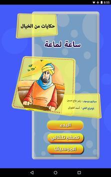 حكايات من الخيال - ساعة لماعة apk screenshot