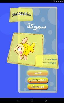 الملائكة الصغار - سموكة apk screenshot