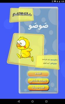 الملائكة الصغار - صَوصَو apk screenshot