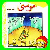 قصص الأنبياء - موسى 3 icon