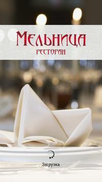 "Ресторан ""Мельница"" poster"