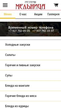 """Ресторан """"Мельница"""" apk screenshot"""