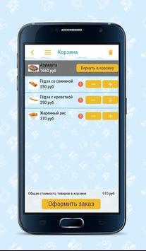 "Служба доставки ""Амур Суши"" apk screenshot"