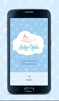 "Служба доставки ""Амур Суши"" poster"
