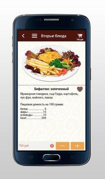 Coffee-Hall - доставка еды apk screenshot