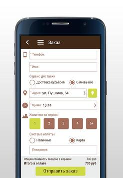 Сытый Федот apk screenshot