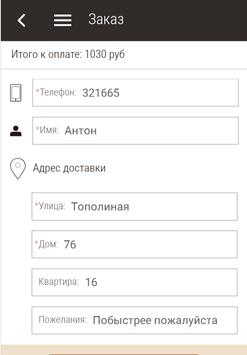 "Кафе ""VALLERi"" (г. Туапсе) apk screenshot"