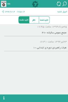 صورتجلسات apk screenshot