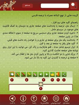 نهج البلاغه apk screenshot