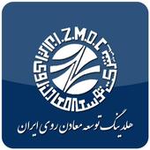 هلدینگ توسعه معادن روی ایران icon