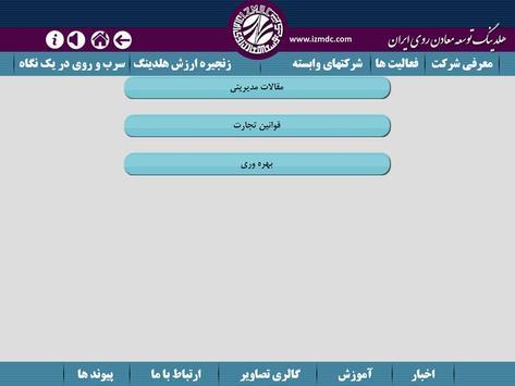 هلدینگ توسعه معادن روی ایران apk screenshot