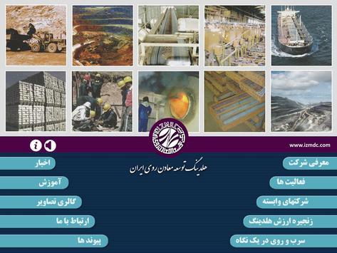 هلدینگ توسعه معادن روی ایران poster