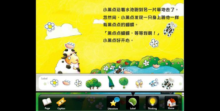 小黑点 apk screenshot