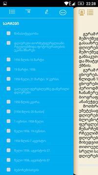 SABA Reader apk screenshot