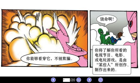 FUN媒体1:(一) 媒体素养 apk screenshot