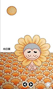 天使弄塵--白書禪藝術插畫展 poster
