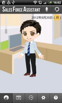 Sales Force Assistant(STD) apk screenshot