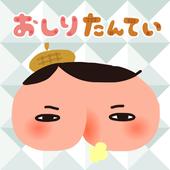 おしりたんてい〜ねらわれたダイヤ〜 icon