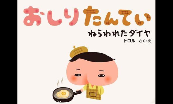 おしりたんてい〜ねらわれたダイヤ〜 poster