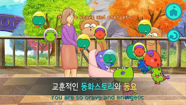 공룡 동요나라 - 쿠룽쿠루 아기 공룡 삼총사 poster