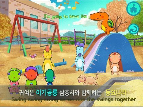 공룡 동요나라 - 쿠룽쿠루 아기 공룡 삼총사 apk screenshot